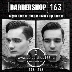 Парикмахерская в Тольятти