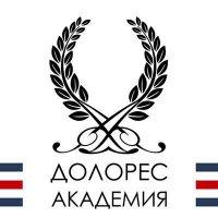 Академия  ДОЛОРЕС
