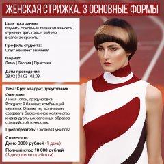 Инстаграм_женская стрижка.jpg