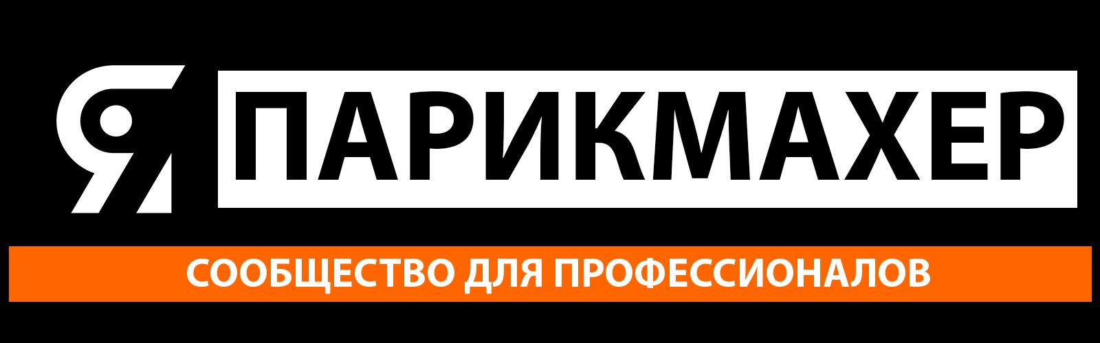 Я ПАРИКМАХЕР - первый форум парикмахеров