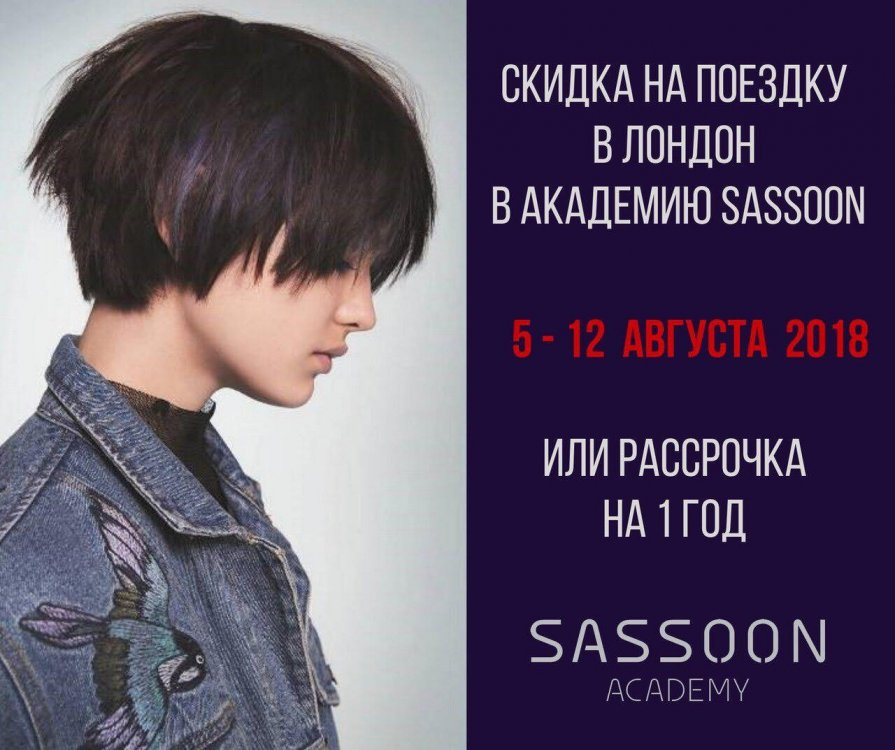 Sassoon London 2018.1.jpg