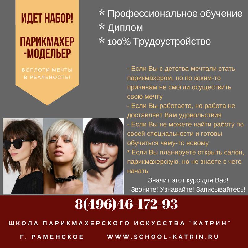 1 Парикмахер-универсал.png