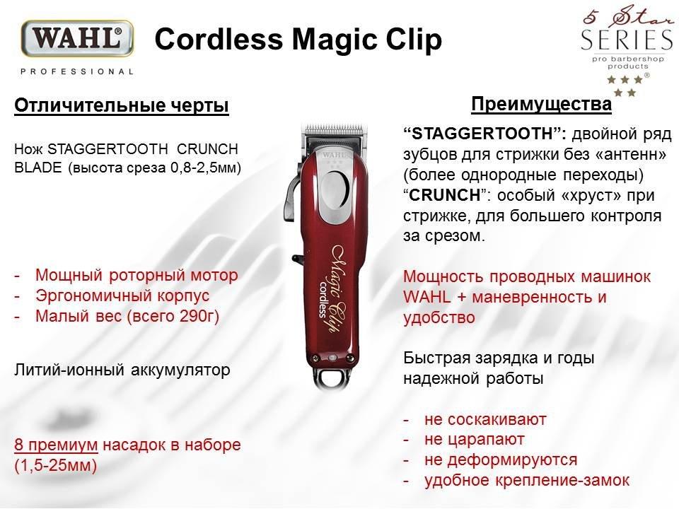 magic clip cordless.jpg