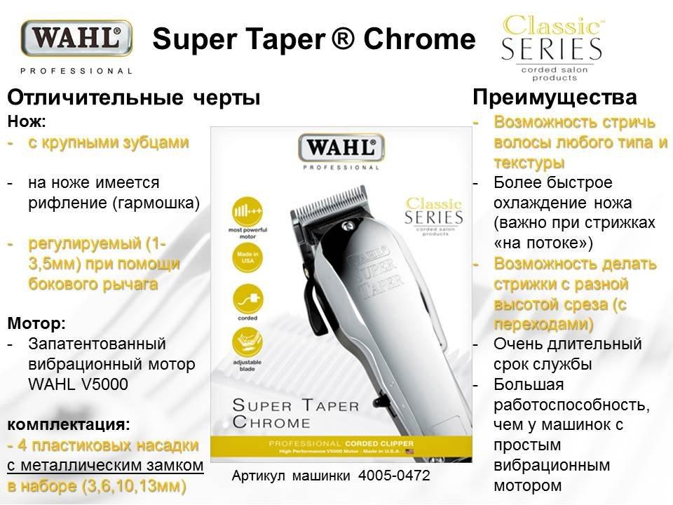 Wahl Super Taper hrom.jpg