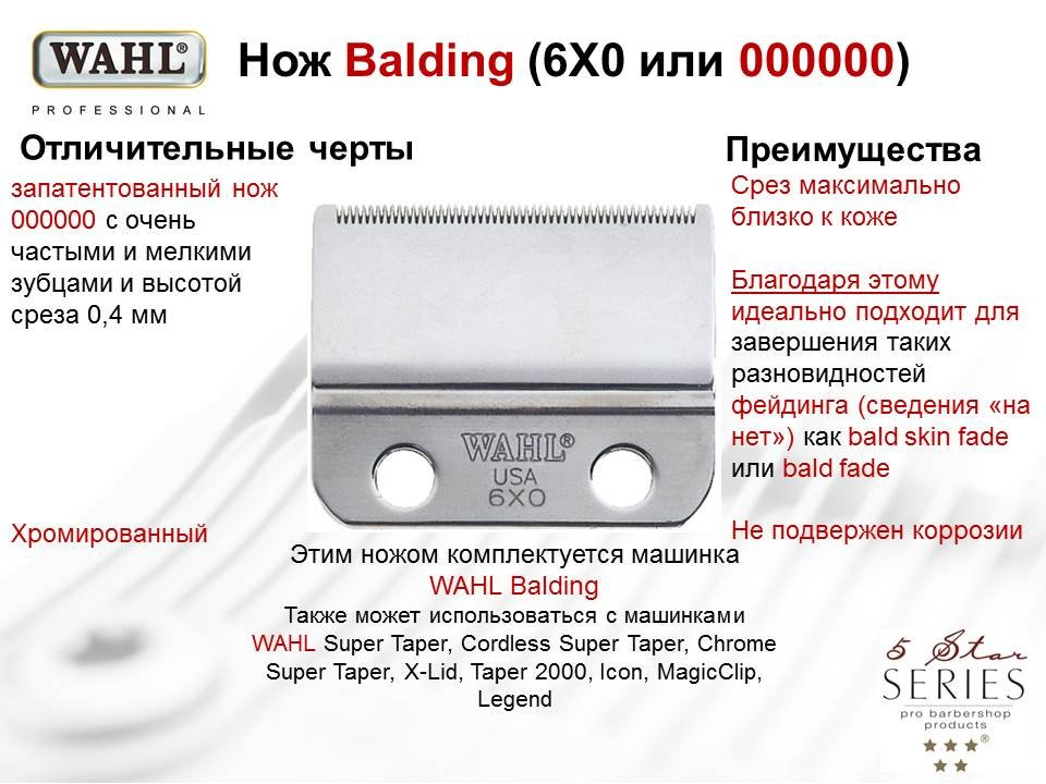 Нож_balding.jpg