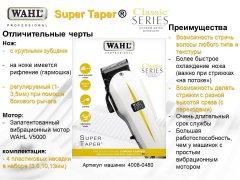 Wahl Super Taper.jpg