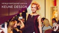 Международная Академия парикмахерского искусства KEUNE DESIGN