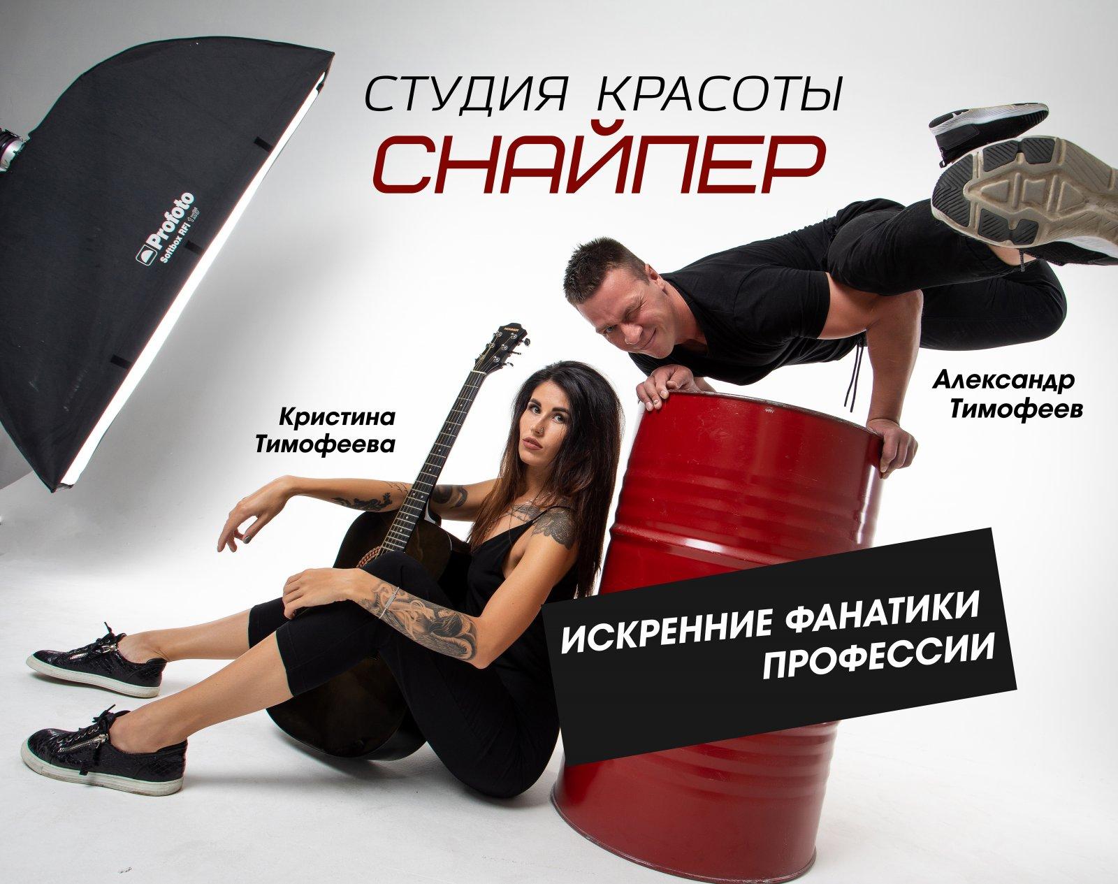 """Салон красоты """"СНАЙПЕР"""""""