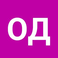 Ольга Дмитриевна2